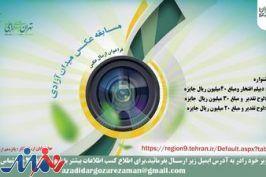 مسابقه عکس «قابهای آزادی» برگزار میشود