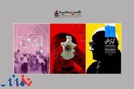 اکران آنلاین سه مستند بلند در بخش هنر و تجربه