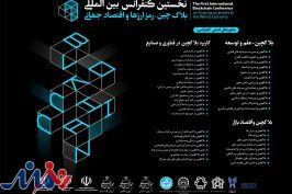 نخستین کنفرانس بینالمللی بلاکچین برگزار میشود