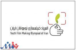 اسامی پذیرفتهشدگان پنجمین المپیاد فیلمسازی نوجوانان ایران در دو بخش «ایده» و «فیلم» اعلام شد