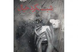 رمان «شبگرد خیال» نوشته مژگان مظفری (چاپ سوم)