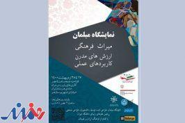 نمایشگاه «مبلمان؛ میراث فرهنگی، ارزشهای مدرن، کاربردهای عملی» در خانه هنرمندان ایران