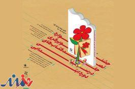فراخوان جشنواره تصویرگری جلد کتابهای درسی منتشر شد